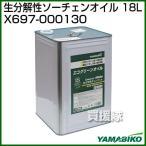 新ダイワ 生分解性ソーチェンオイル 18L X697-000130 エコグリーンオイル