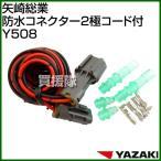 矢崎総業 防水コネクター2極コード付 Y508