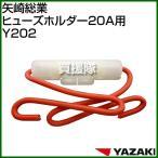 矢崎総業 ヒューズホルダー20A用 Y202