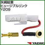 矢崎総業 ヒュージブルリンク Y209