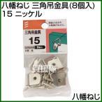 八幡ねじ 三角吊金具(8個入) 15 ニッケル