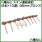 八幡ねじ ステン連結傘釘(9本×10連) 38mmブロンズ  [サイズ:38mm]