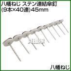 八幡ねじ ステン連結傘釘(9本×40連)45mm  [サイズ:45mm]