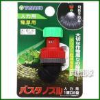 ヤマホ工業 バスタノズル人力用 1頭口S型 (G1/4) 473085