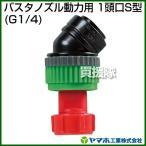 ヤマホ工業 バスタノズル動力用 1頭口S型 (G1/4) 473086