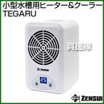 ゼンスイ 小型水槽用ヒーター and クーラー TEGARU