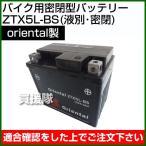Oriental バイク用密閉型 バッテリー ZTX5L-BS (液別・密閉)