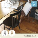 chair チェア 椅子 ビンテージ Vintage アッシュ レトロ スタイリッシュ おしゃれ アンティーク インダストリアル ダイニング 肘 ファブリック ワークチェア