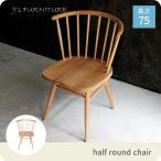 オーク無垢 ヴィンテージ チェア 椅子 ダイニングチェア 飛騨高山 Vintage デザイン家具 レトロ スタイリッシュ アンティーク インダストリアル ダイニング 肘