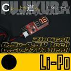 ◆富士倉◆リポ 7.4v 11.1v  バッテリーチェッカー BA-003