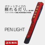 【定形外郵便送料無料!】小型で便利LEDペン型ライト。ペンクリップと強力磁石付きでハンドフリー!富士倉 GP-201R(赤)