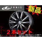 179131608 ウェッズ ホイール LEONIS WX 7.0J×18+53 5H/114.3 2本セット BMCMC 33903 トラスト企画 WEDS レオニス