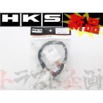 213161066 HKS ハーネス アリスト JZS161 2JZ-GTE ターボタイマー  トラスト企画 トヨタ 新品