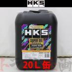 213171056 HKS エンジンオイル  20L 52001-AK100 スーパー オイル プレミアム  トラスト企画