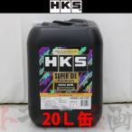 213171062 HKS エンジンオイル  20L 52001-AK109 スーパー オイル プレミアム  トラスト企画
