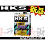 213171070 HKS エンジンオイル 5W30 4L 52001-AK118 スーパー オイル 1 トラスト企画
