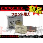 【取寄せ品】481201098 ディクセル DIXCEL パッド Xタイプ フロント バージョン II (C型) - インプレッサ WRX  Sti GF8 95/8-96/8 トラスト企画