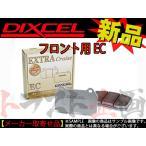 【取寄せ品】482201218 ディクセル DIXCEL パッド EC 371054 フロント 車台No.→300000 AZ ワゴン MJ21S 03/10-07/04 トラスト企画
