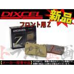 【取寄せ品】484201072 ディクセル DIXCEL パッド Zタイプ フロント フロント - AZ ワゴン CY21S 95/10〜98/10 トラスト企画