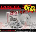 【取寄せ品】507201009 ディクセル DIXCEL ローター PD Type PD フロント マークII クレスタ チェイサー GX100  LX100 96/9〜01/06 トラスト企画