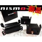 【新品】660121045 NISMO 強化エンジンマウント 1台分 BNR32 BCNR33 nEG951 トラスト企画