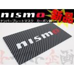 【新品】660191114 NISMO ニスモ ナンバープレートマスク カーボン柄 トラスト企画