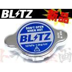 765121001 BLITZ ラジエターC AZ-1 PG6SA F6A TYPE1 18560 トラスト企画 マツダ 新品