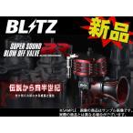 765121906 BLITZ ブローオフバルブ BR タントカスタム LA600S/LA610S リリース 70693 ダイハツ トラスト企画
