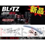 765121945 BLITZ ブローオフバルブ BR キャストスポーツ LA250S/LA260S リターンパーツのみ 70893 ダイハツ トラスト企画