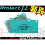 777211016 プロミュー マーク2 JZX91 R122 TYPE HC+  リア トヨタ トラスト企画 プロジェクトミュー 取寄せ