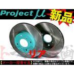 819211003 プロミュー SCR Pure Plus6 86 ハチロク ZN6 SPPF205-S6 塗装済 リア  トヨタ トラスト企画 プロジェクトミュー