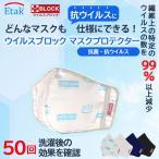クレンゼ トラスト化学 イータック マスク カバー プロテクター 日本製 抗ウイルス 抗菌 洗える  Etak 50回洗濯 不織布に負けないウイルス吸着力