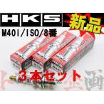 213181048 ◆ HKS プラグ MOVE ムーヴラテ L550S/L560S  04/8-09/12 ISO8番 50003-M40i 3本セット トラスト企画