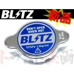 765121001 ◆ BLITZ ラジエターC クレスタ GX71 1G-GEU/1G-EU 18560 トラスト企画 トヨタ