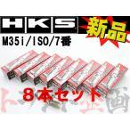 213181047 ◆ HKS プラグ SC430 UZZ40  05/8-10/7 ISO7番 50003-M35i 8本セット トラスト企画