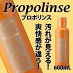【プロポリンス 600mLボトル】タンパク質汚れを絡めて取り除く!洗口液 口内洗浄