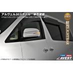 アルファード 20 ヴェルファイア ノア ヴォクシー パーツ ドアミラー ウインカー エスティマ 50 ヴァンガード トヨタ ウィンカー LS セパレートスタイル 単色