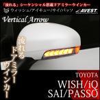 トヨタ WISH/IQ/SAI/PASSO パーツ ドアミラー ウインカー レンズ AVEST Vertical Arrow LEDドアミラーウインカー