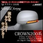 トヨタ クラウン 200系【アスリート/ロイヤル】 マークX カムリ ドアミラー ウインカー レンズ AVEST Vertical Arrow LEDパーツドアミラーウィンカー