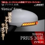 流れるウインカー プリウス PRIUS 30系 ドアミラー ウインカー レンズ AVEST Vertical Arrow 外装 パーツ LEDドアミラーウィンカー トヨタ サイドミラー