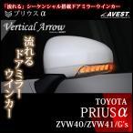 流れる ウインカー トヨタ プリウスα PRIUS アルファ ZVW40 ZVW41 LED ドアミラー ウインカー レンズ AVEST Vertical Arrow 外装 パーツ サイド ミラー