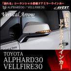 アルファード ヴェルファイア 30系 ドアミラー ウインカー レンズ AVEST Vertical Arrow 外装パーツ ボディパーツ