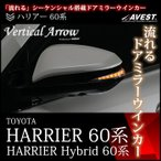 ハリアー Harrier 60系 流れる ドアミラー ウインカー レンズ AVEST Vertical Arrow