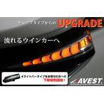 ノア ヴォクシー 80系 ハリアー 60系 ドアミラー ウインカー レンズ AVEST Vetrical Arrow レンズ交換下取価格