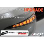 ハイエース 200系 アルファード ヴェルファイア 20系 ノア ヴォクシー 70系 ドアミラー ウインカー レンズ AVEST Vertical Arrow レンズ交換下取価格
