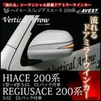 ショッピングハイエース ハイエース200系 HIACE レジアスエース REGIUSACE パーツ 流れるウインカードアミラー レンズ AVEST Vertical Arrow