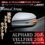 アルファード ヴェルファイア 20系 ノア ヴォクシー 70系 エスティマ 50系 ドアミラー ウインカー レンズ AVEST Vertical Arrow