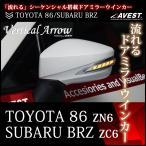 TOYOTA 86 SUBARU BRZ 流れる ドアミラー ウインカー レンズ AVEST Vertical Arrow