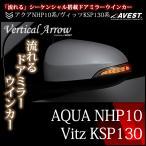 トヨタ アクア AQUA NHP10 ヴィッツ VITZ KSP130 LED ドアミラーウインカーレンズ AVEST VerticalArrow / 流れるウインカー 外装 パーツ