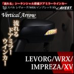 SUBARU LEVORG / WRX / IMPREZA / XV 流れる ドアミラー ウインカー レンズ AVEST シーケンシャル 外装 パーツ レヴォーグ インプレッサ VM S4 STI GP GJ
